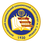 Kharkiv National University of Economics